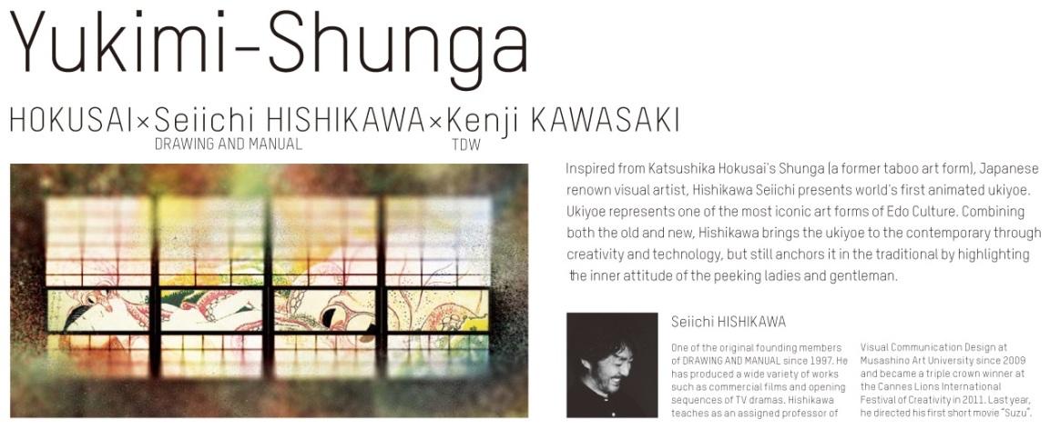 yukumi - shunga