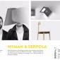 2017 salone satellite designers catalogue (62)
